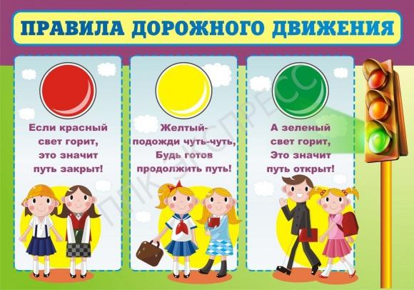 Книжка-малышка пдд своими руками для детского сада